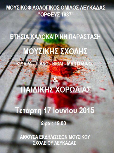 Συναυλία Μουσικής Σχολής Ορφέα 2015