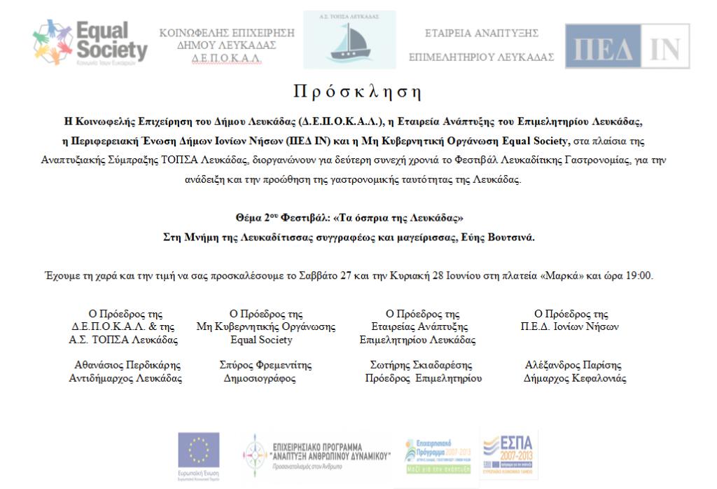 Πρόσκληση 2ου Φεστιβάλ Λευκαδίτικης Γαστρονομίας