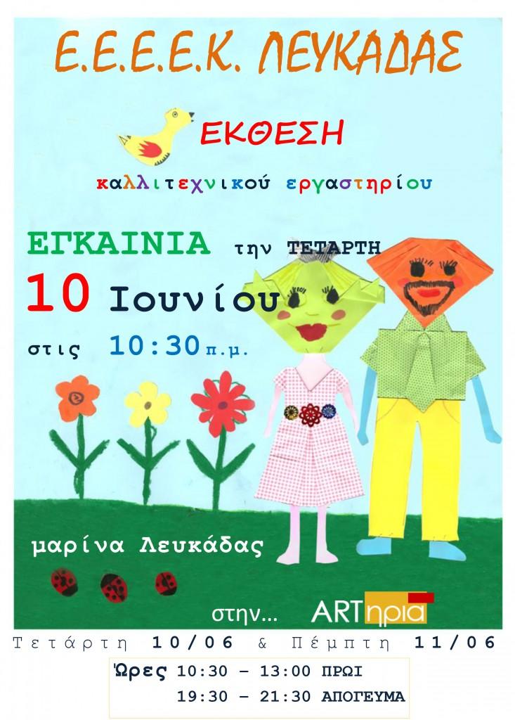 Έκθεση ΕΕΕΕΚ στην ARTηρία