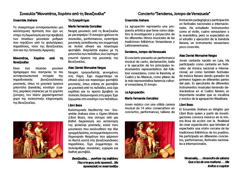 Πολιτιστική Εβδομάδα Βενεζουέλας 2015