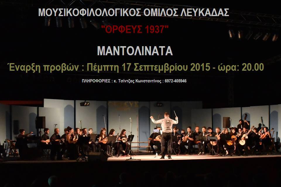 ΜΑΝΤΟΛΙΝΑΤΑ 2015 - ΕΝΑΡΞΗ ΠΡΟΒΩΝ