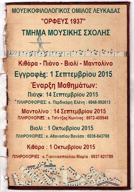 ΜΟΥΣΙΚΗ ΣΧΟΛΗ 2015 - ΕΓΓΡΑΦΕΣ