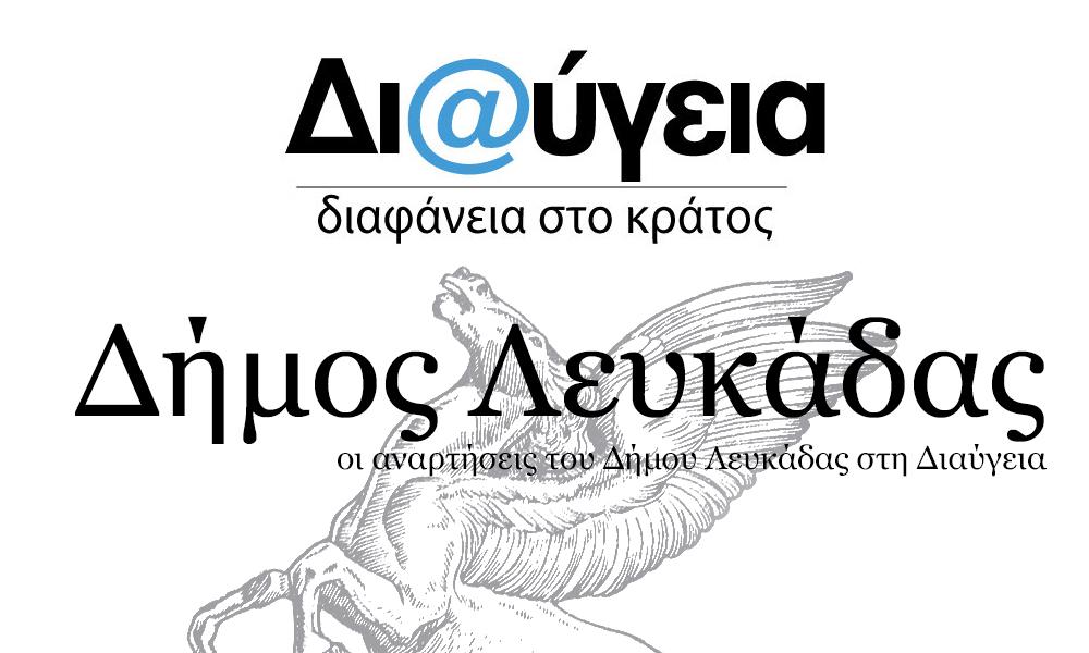 Δήμος Λευκάδας - Διαύγεια