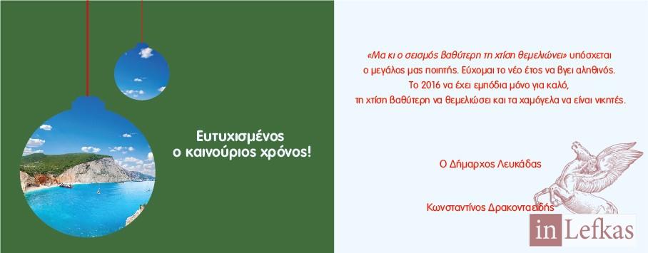 Χριστουγεννιάτικες ευχές από το Δήμαρχο Λευκάδας