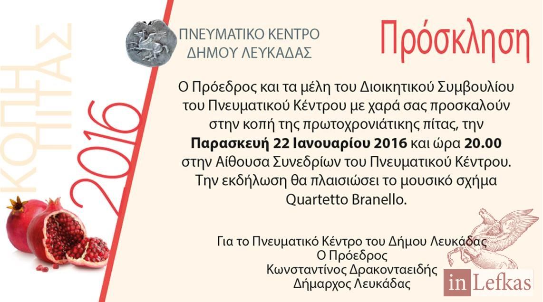 Πρόσκληση στην κοπή της Πρωτοχρονιάτικης Πίτας του Πνευματικού Κέντρου Λευκάδας