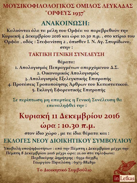 anakinosi-eklogon-2016