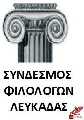 http://www.nealefkadas.gr/wp-content/uploads/2015/02/%CE%A3%CE%A5%CE%9D%CE%94%CE%95%CE%A3%CE%9C%CE%9F%CE%A3-%CE%A6%CE%99%CE%9B%CE%9F%CE%9B%CE%9F%CE%93%CE%A9%CE%9D-%CE%9B%CE%95%CE%A5%CE%9A%CE%91%CE%94%CE%91%CE%A3.jpg
