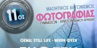11os mathitikos diagwnismos fotografias nomou lefkadas 2019 (8).jpg